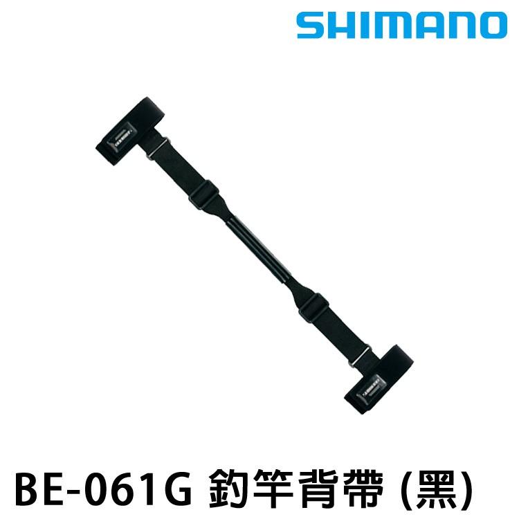 SHIMANO BE-061G 釣竿背帶 [漁拓釣具]