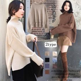 2019秋冬新作 2Type ハイネック ニットのゆるやかな メリヤスのセーター 品質いいな新品 韓国ファッション