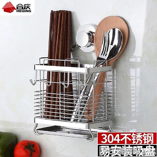 筷子簍不銹鋼掛式收納盒架廚房家用多功能瀝水筷籠防霉桶筷筒籠子  印象家品