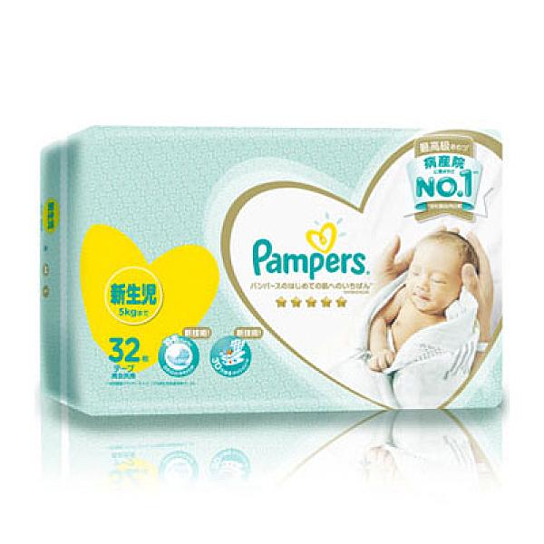 幫寶適 Pampers  一級幫 紙尿褲/尿布 NB 32片 / 包