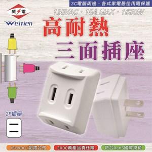 威電- CB2032高耐熱三面插座