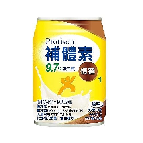 (加贈二罐) 補體素慎選1(9.7%蛋白質)濃縮營養配方237ml*24罐/箱 *維康*