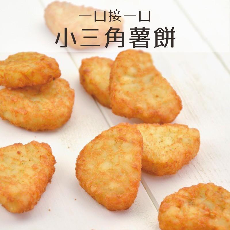 FARM FRITES 迷你三角薯餅 1kg 溫刀小鮮市 全館999免運 冷凍配送