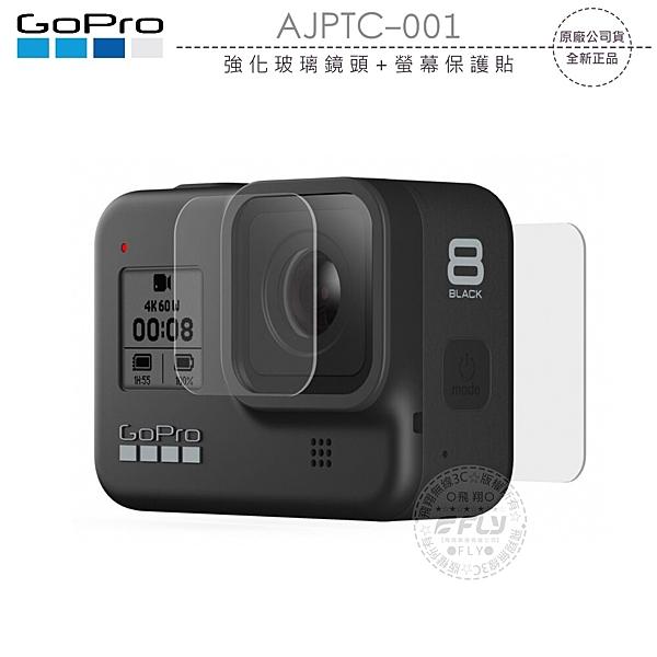 《飛翔無線3C》GoPro AJPTC-001 強化玻璃鏡頭+螢幕保護貼│公司貨│適用 HERO8 HERO 8