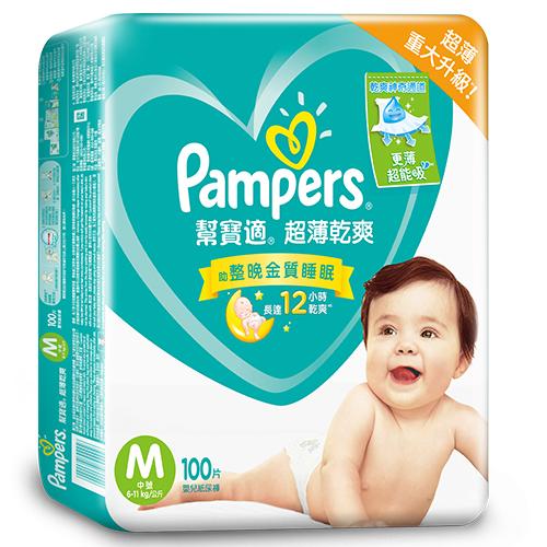 幫寶適 Pampers  超薄乾爽 嬰兒紙尿褲 M 100片 x2包