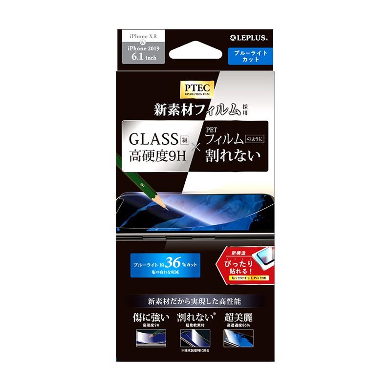 Leplus iPhone 11/11Pro/11Pro Max PTEC 雙料混合耐衝擊保護貼-藍光