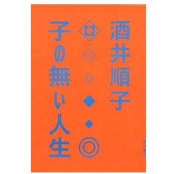 中古単行本(実用) ≪エッセイ・随筆≫ 子の無い人生 / 酒井順子