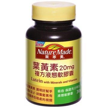萊萃美  葉黃素複方液態軟膠囊 30粒/瓶