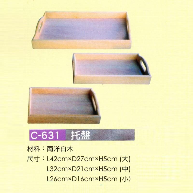 【CE-631-A】托盤(大)