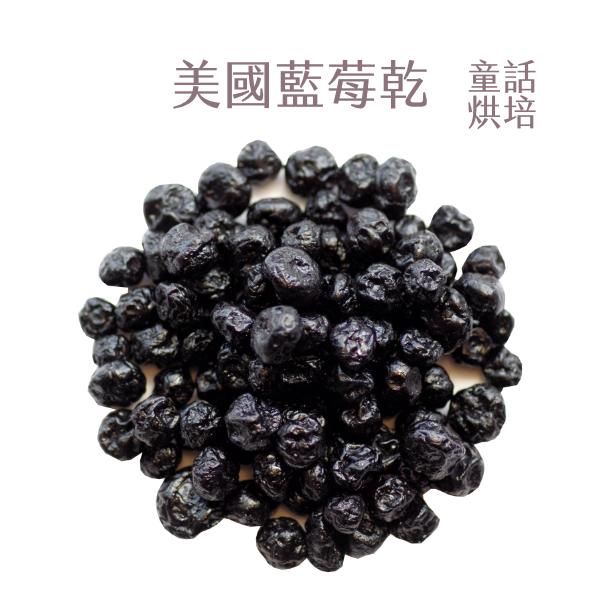 美國藍莓乾600公克