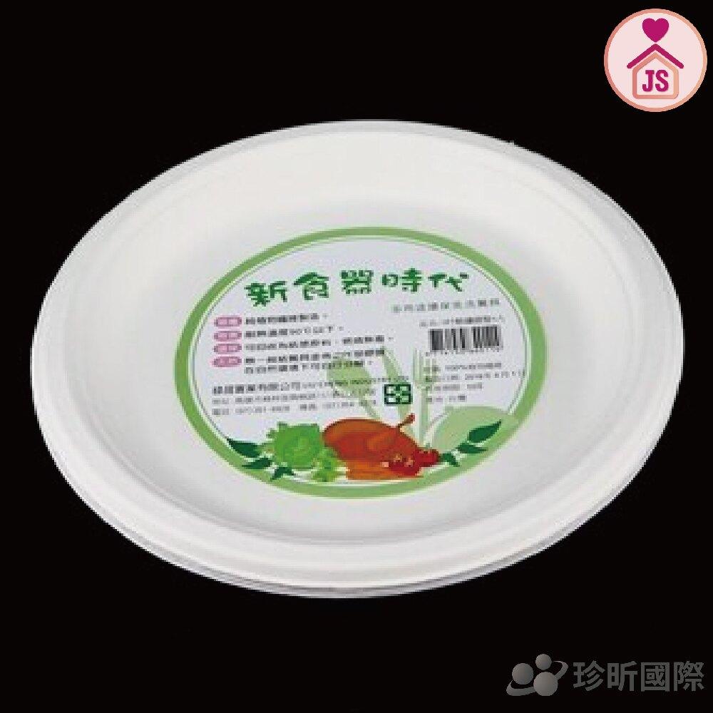 【珍昕】台灣製 新食器食時代-9吋環保植纖圓盤~4入/紙盤