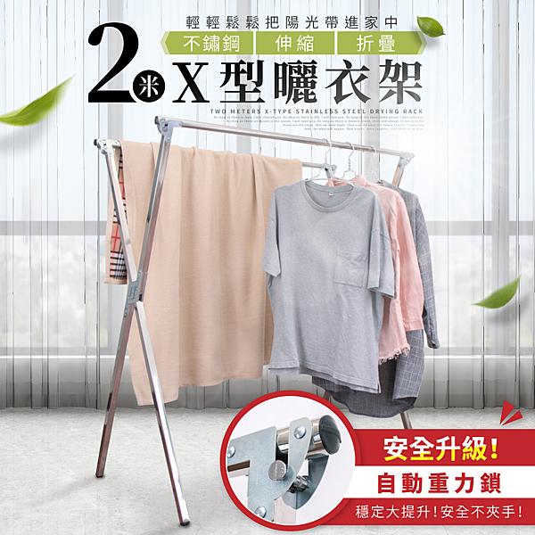 【IDEA】新版重力鎖2米X型曬衣架【HA-011】