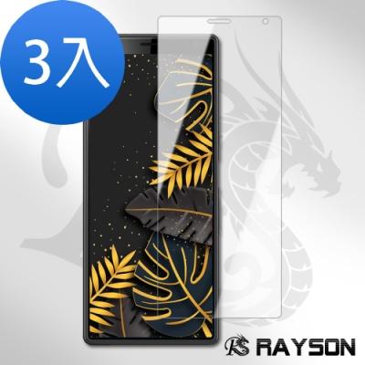 SONY Xperia 10 plus 透明 高清 手機 9H保護貼-超值3入組
