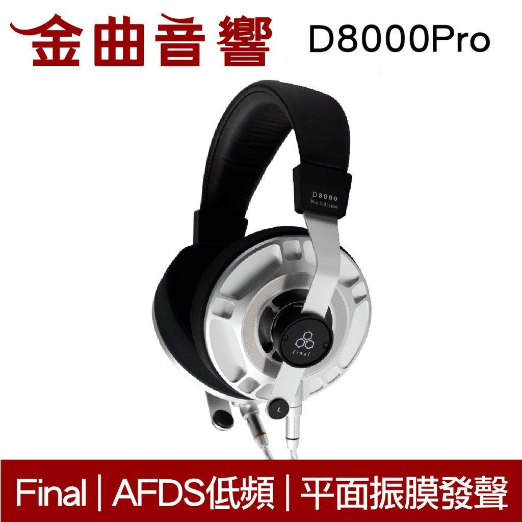 Final D8000Pro 銀色 可拆卸耳機線 耳罩式 耳機 | 金曲音響