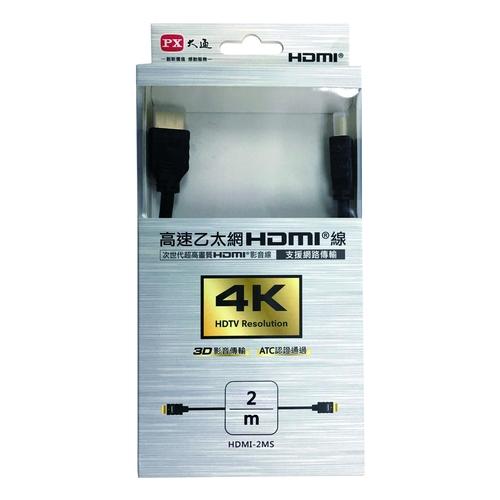 HDMI-2MS 高速乙太網HDMI線-