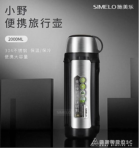 SIMELO小野旅行壺戶外運動保溫壺真空熱水瓶車寨瓶大容量保溫杯2L 交換禮物