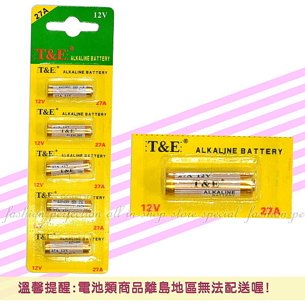 【GU235】鹼性電池27A 防盜器遙控器電池 汽機車遙控器電池L828 EZGO商城