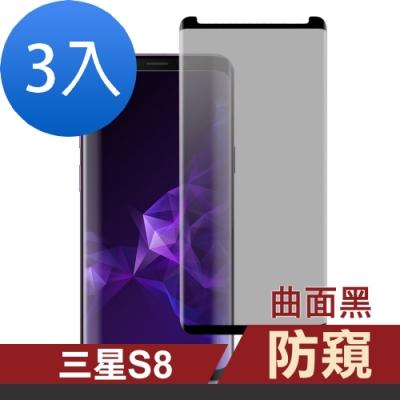 [超值3入組] 三星 Galaxy S8 防窺 高清 曲面黑 手機貼膜 9H鋼化玻璃膜 手機 保護貼 (Samsung S8保護貼 S8鋼化膜 S8鋼化玻璃膜 )