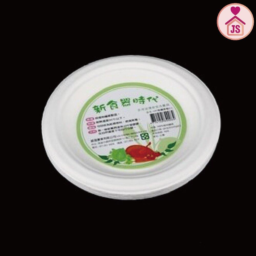 【珍昕】台灣製 新食器食時代-6吋環保植纖圓盤~8入/紙盤