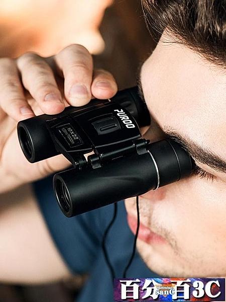 望遠鏡 迷你雙筒望遠鏡高倍高清夜視小型人體演唱會專用便攜式兒童望眼鏡 百分百