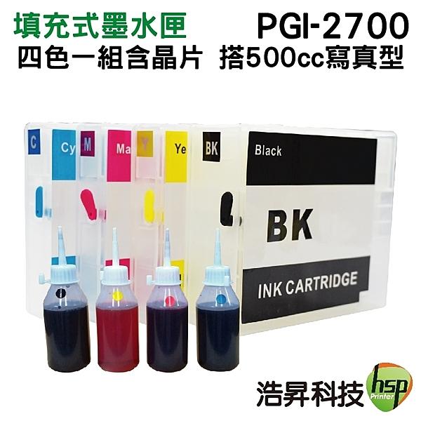 【空匣含晶片+1000cc寫真型墨水四色一組】CANON PGI-2700XL填充式墨水匣 IB4070/MB5070/MB5370