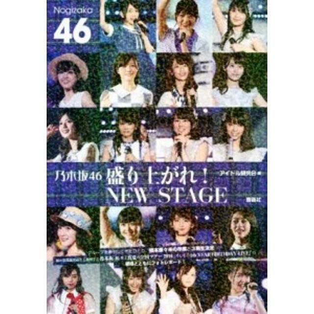 【中古】 乃木坂46 盛り上がれ!NEW STAGE/アイドル研究会(編者)