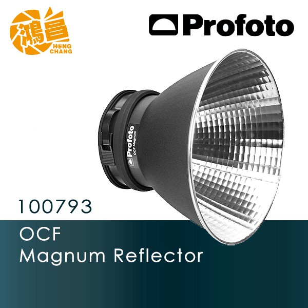 Profoto OCF強力反光罩 100793 Magnum Reflector 佑晟公司貨【鴻昌】