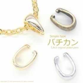 【5個】シンプルバチカン定番型  ネックレスのトップパーツ接続金具 ペンダントネックレスのマストアイテム◎ ハンドメイド用