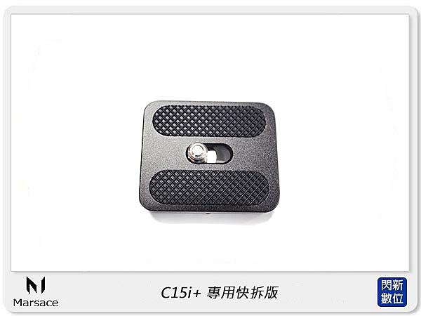 Marsace 瑪瑟士 C15i+專用 快拆板 快板(公司貨)