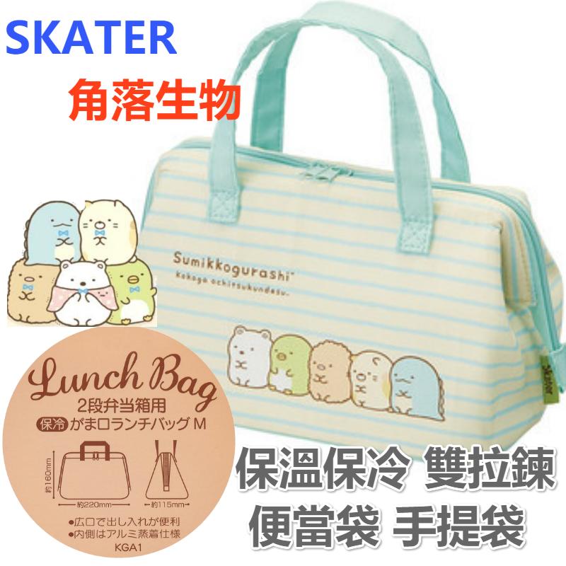 【京之物語】日本SKATER角落生物保溫保冷手提袋 便當袋 (現貨)