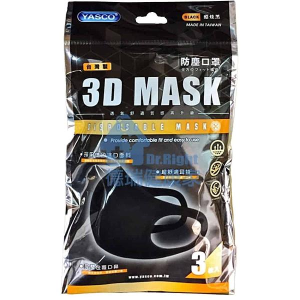 YASCO 昭惠 3D MASK 防塵口罩 酷炫黑 3入/包◆德瑞健康家◆