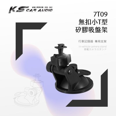 7T09【矽膠吸盤架 無扣小T型】行車記錄器支架 PAPAGO GOsafe 368mini 388mini 318