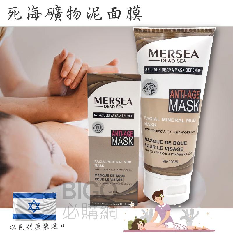 MERSEA《以色列原裝進口》死海礦物泥面膜 泥狀面膜 死海礦物鹽 臉部保養 臉部清潔 洗臉 面膜 明星商品 清爽
