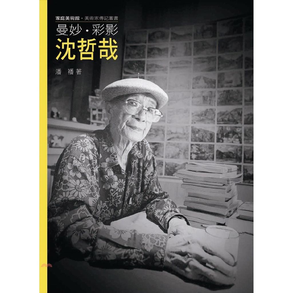 《藝術家》曼妙.彩影.沈哲哉(附DVD)[79折]