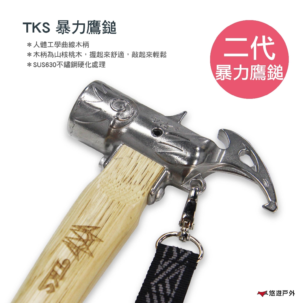 【TKS】二代暴力鷹鎚鷹鎚 營鎚 拔釘器 鐵鎚 營槌 台灣專利品牌 現貨速發 悠遊戶外