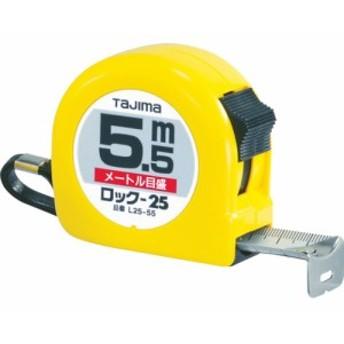 タジマ ロック-22 5.5m/メートル目盛/ブリスター (1個) 品番:L22-55BL
