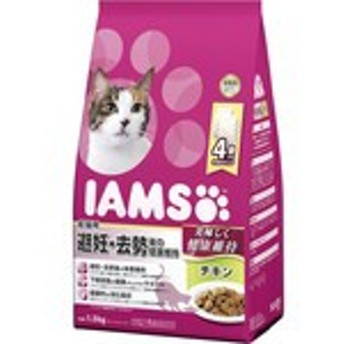 【アイムス 成猫用 避妊・去勢後の健康維持 チキン 1.5kg】[代引選択不可][1週間-10日で発送予定]