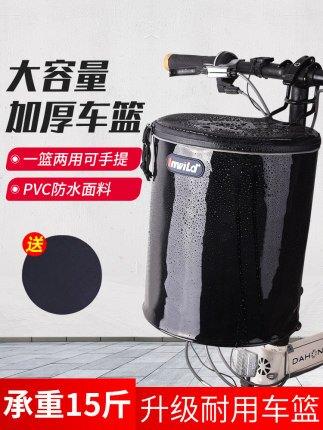 自行車車筐前筐車籃前車筐電動自行車籃子掛籃折疊車車筐PVC防水