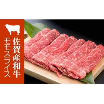 佐賀産和牛モモスライス赤身肉(500g)潮風F 1万5千円コース