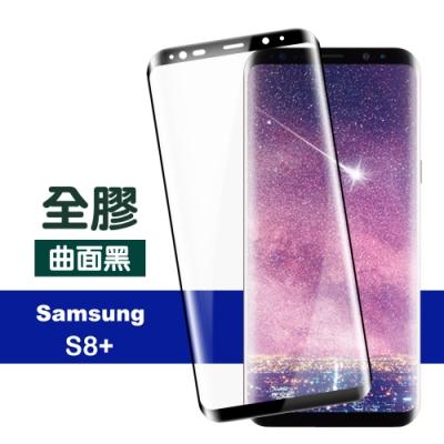 三星 Galaxy S8+ 全膠 高清 曲面黑 防刮 保護貼 (S8+保護貼 S8PLUS保護貼 )