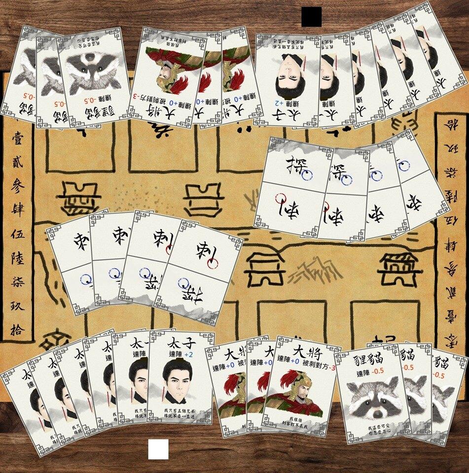 【免費送牌套】貍貓換太子 狸貓換太子 繁體中文 正版桌遊 含稅附發票 實體店面