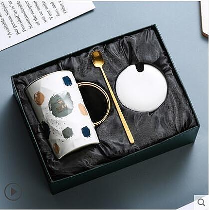 陶瓷杯子創意個性潮流馬克杯帶蓋勺簡約情侶喝水杯家用茶杯咖啡杯 艾瑞斯居家生活