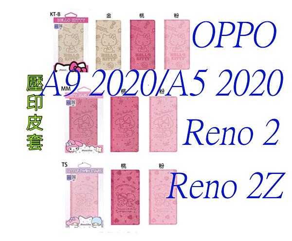 OPPO A9 2020/A5 2020 正版Kitty 美樂蒂 雙子星OPPO Reno 2 可立式摺疊翻蓋側翻皮套保護套Reno 2Z