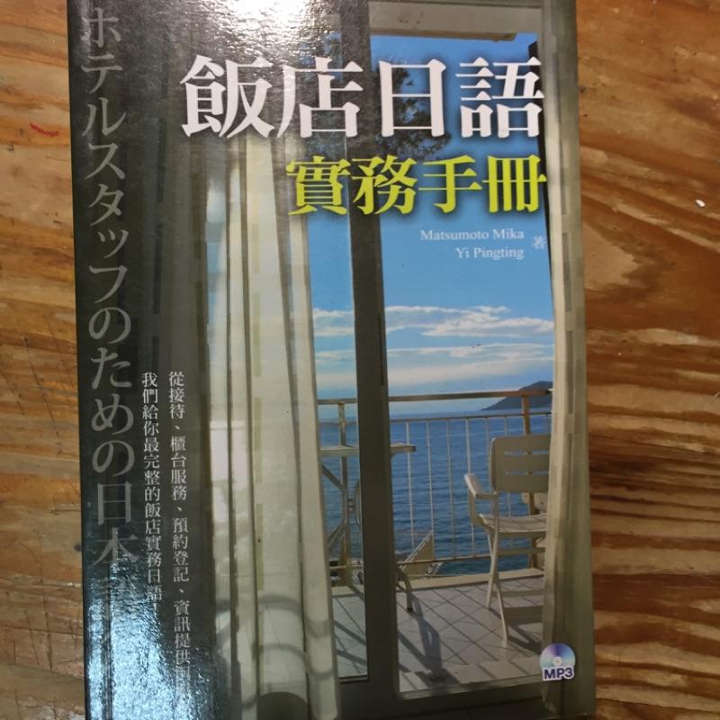 飯店日語實務手冊(二手)