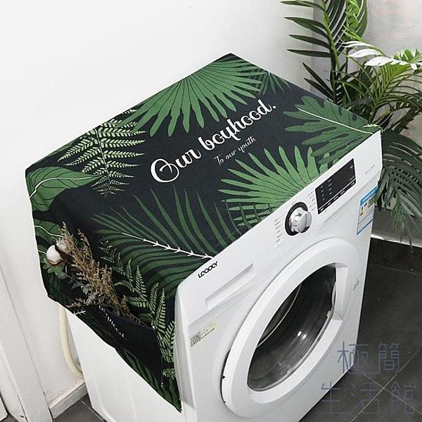 北歐洗衣機滾筒蓋布防水防塵防曬布藝防塵罩【極簡生活】