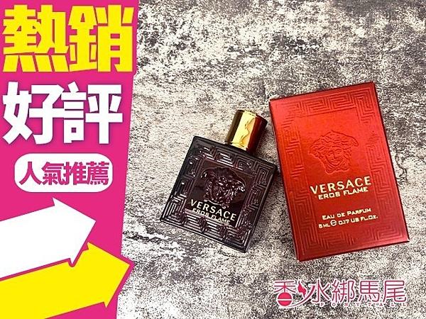 ◐香水綁馬尾◐ VERSACE Eros Flame 凡賽斯 愛神.火焰男性淡香精 5ml 小香