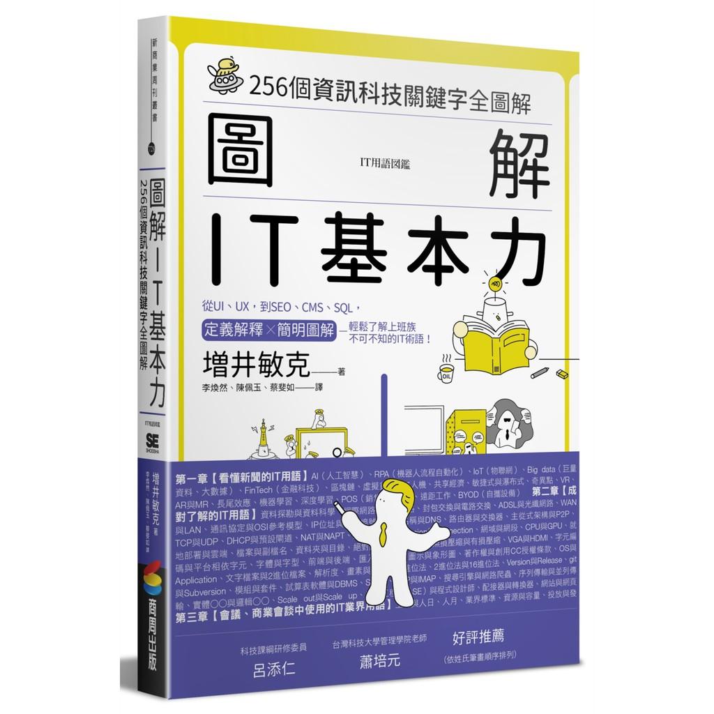 圖解IT基本力: 256個資訊科技關鍵字全圖解<啃書>