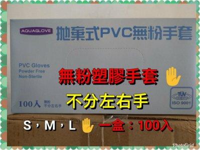 『Yashimo金牌』PVC 無粉手套 / 塑膠無粉手套 / 一盒100入