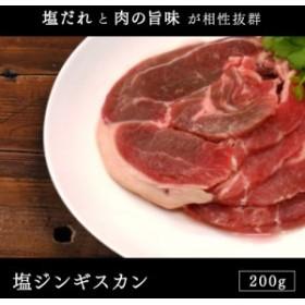 塩ジンギスカン(ラムサ-レ)200g (ラム肉 味付き 焼肉 BBQ) オーストラリア産