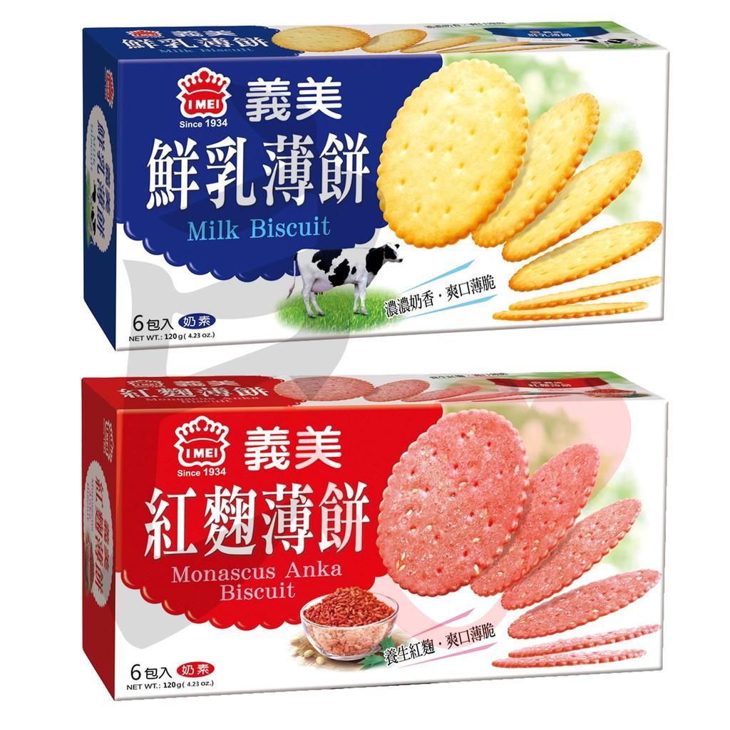 義美薄餅 鮮乳/紅麴 120g/盒 (6包入)【20305】